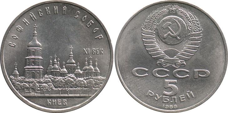 Монета 5 рублей СССР 1988 год, посвящённая Киевскому Софийскому Собору