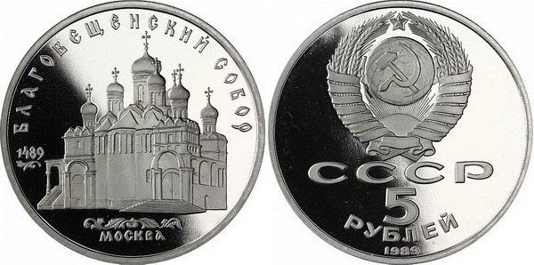 Монета 5 рублей СССР 1989 года в честь Благовещенского собора
