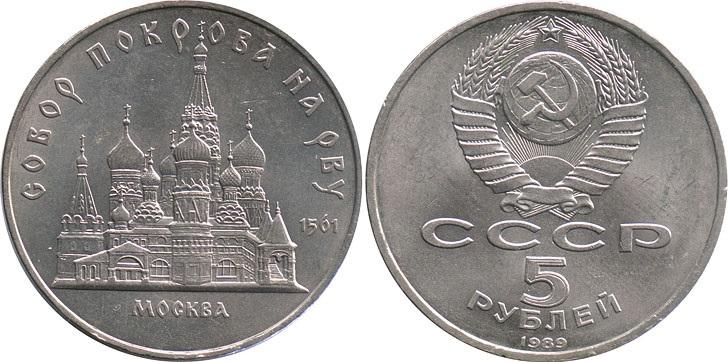 Монета 5 рублей СССР 1989 года в честь собора Покрова Божией Матери на рву (Храм Василия Блаженного)