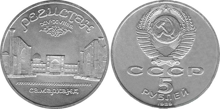 Монета 5 рублей СССР 1989 года в честь площади Регистан в Самарканде