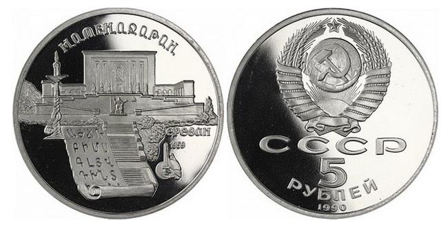Монета 5 рублей СССР 1990 года в честь библиотеки Матенадаран в Ереване