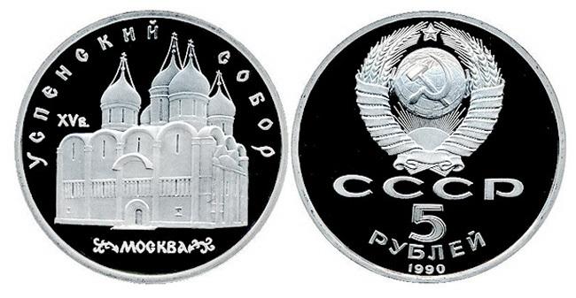 Монета 5 рублей СССР 1990 года в честь Успенского собора в Москве
