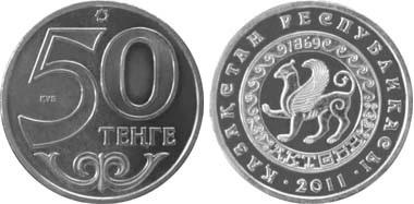 """Монета Казахстана """"Актобе"""" 50 тенге 2011 года"""