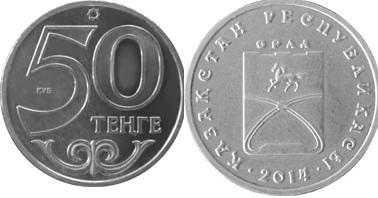 Монета Казахстана «Орал» 50 тенге 2014 года