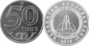 Монета Казахстана «Кызылорда» 50 тенге 2014 года