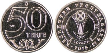 Монета Казахстана «Астана» 50 тенге 2015 года
