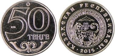 Монета Казахстана «Алматы» 50 тенге 2015 года