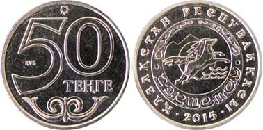 Монета Казахстана «Көкшетау» 50 тенге 2015 года