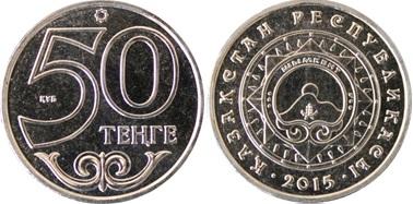 Монета Казахстана «Шымкент» 50 тенге 2015 года