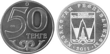 "Монета Казахстана ""Усть-Каменогорск"" 50 тенге 2011 года"