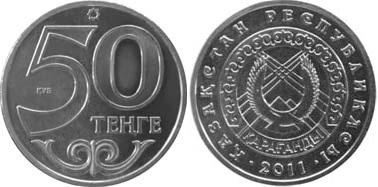 Монета Казахстана «Караганда» 50 тенге 2011 года