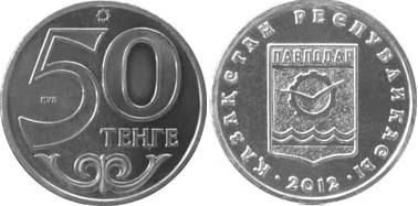 Монета Казахстана «Павлодар» 50 тенге 2012 года