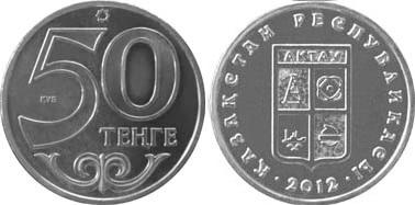 Монета Казахстана «Актау» 50 тенге 2012 года