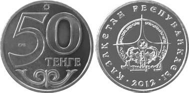 Монета Казахстана «Атырау» 50 тенге 2012 года