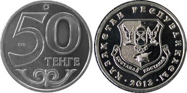 Монета Казахстана «Костанай» 50 тенге 2013 года