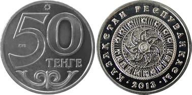 Монета Казахстана «Талдыкорган» 50 тенге 2013 года