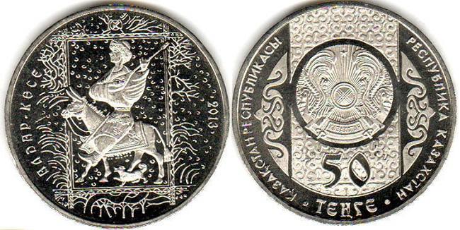 """Монета Казахстана """"Алдар-Косе"""" 50 тенге 2013 года"""
