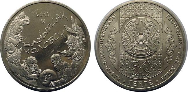 """Монета Казахстана  """"Колобок"""" 50 тенге 2013 года"""