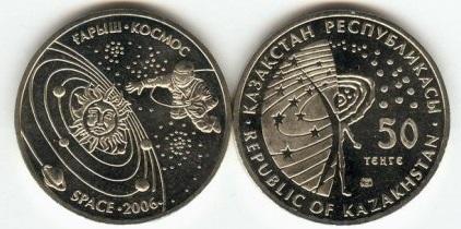 """Монета Казахстана """"Космос"""" 50 тенге 2006 года"""