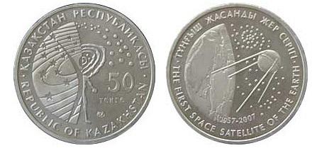 """Монета Казахстана  """"50 лет запуска первого искусственного спутника Земли"""" 50 тенге 2007 года"""