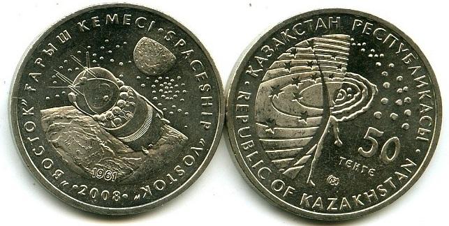 """Монета Казахстана, посвящённая космическому кораблю """"Восток"""" 50 тенге 2008 года"""
