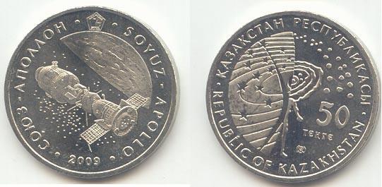 "Монета Казахстана  ""Союз"" - ""Аполлон"" 50 тенге 2009 года"