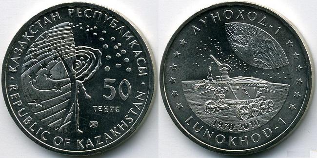 """Монета Казахстана """"Лунохода-1"""" 50 тенге 2010 года"""