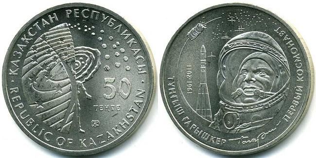"""Монета Казахстана """"Первый Космонавт"""" 50 тенге 2011 года"""