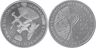 """Монета Казахстана Космическая станция """"Мир"""" 50 тенге 2012 года"""