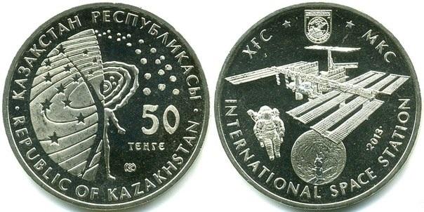 """Монета Казахстана """"Международная космическая станция"""" 50 тенге 2013 года"""