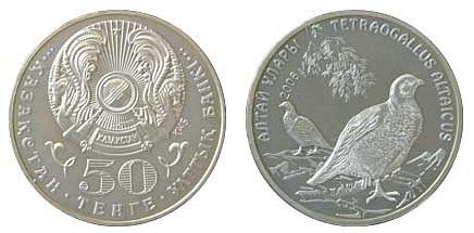 """Монета Казахстана """"Алтайский улар"""" 50 тенге 2006 года"""
