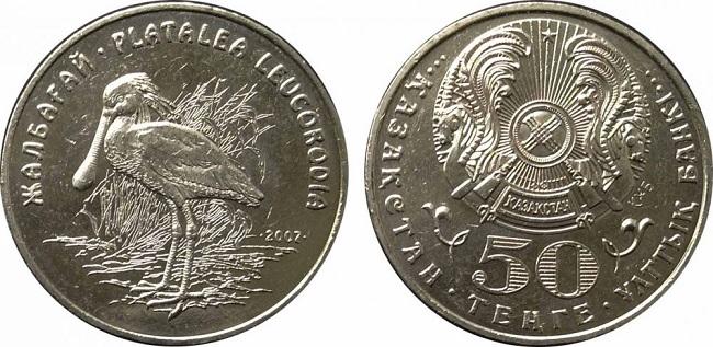 """Монета Казахстана """"Колпица"""" 50 тенге 2007 года"""
