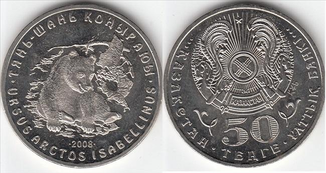 "Монета Казахстана ""Тянь-Шаньский Бурый Медведь"" 50 тенге 2008 года"
