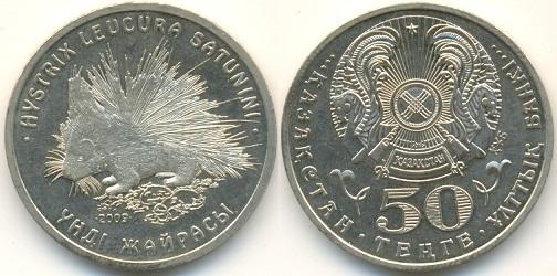 """Монета Казахстана """"Дикобраз"""" 50 тенге 2009 года"""