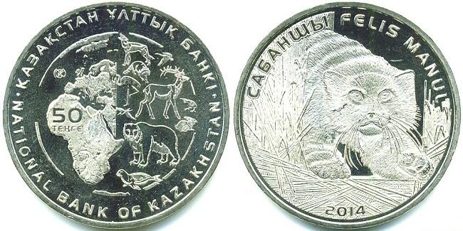 """Монета Казахстана """"Манул"""" 50 тенге 2014 года"""