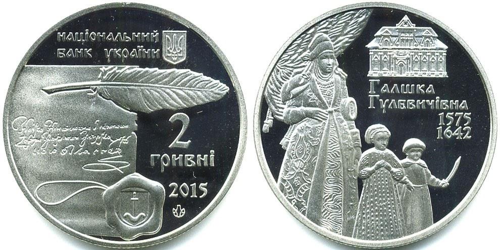 Монета Украины в честь Галшки Гулевичевны 2015 года