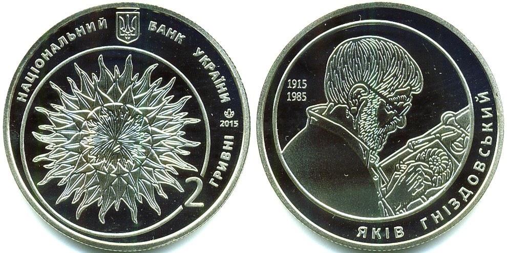 Монета Украины в честь Якова Гнездовского 2015 года