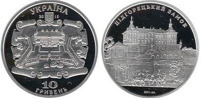 """Монета Украины """"Подгорецкий замок"""" номиналом 10 гривен 2015 года"""