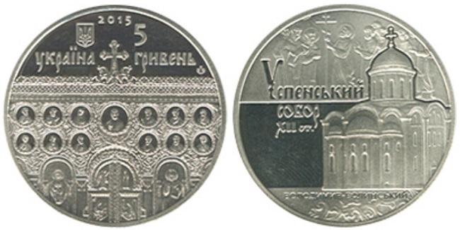 """Монета Украины """"Успенский собор"""" 2015 года"""