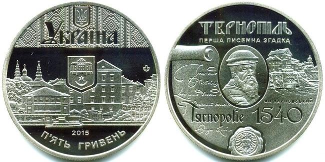 """Монета Украины """"475 лет Тернополю"""" номиналом 5 гривен 2015 года"""
