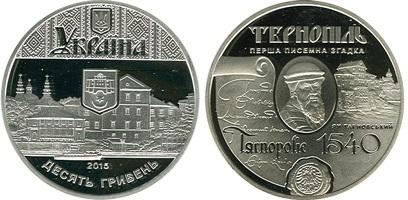 """Монета Украины """"475 лет Тернополю"""" номиналом 10 гривен 2015 года"""