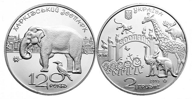 """Монета Украины """"120 лет Харьковскому зоопарку"""" 2015 года"""