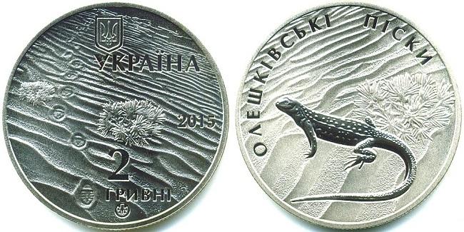 Монета Украины в честь национального парка «Олешковские пески» 2015 года