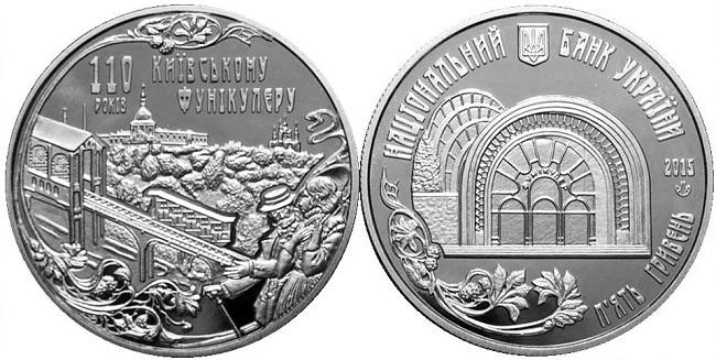 """Монета Украины  """"110 лет Киевскому фуникулёру"""" 2015 года"""
