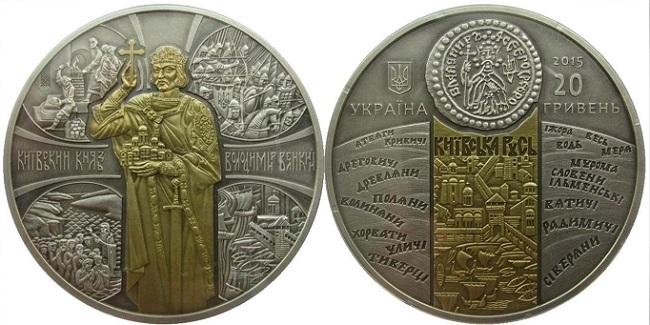 Монета Украины  «Киевский князь Владимир Великий» 2015 года