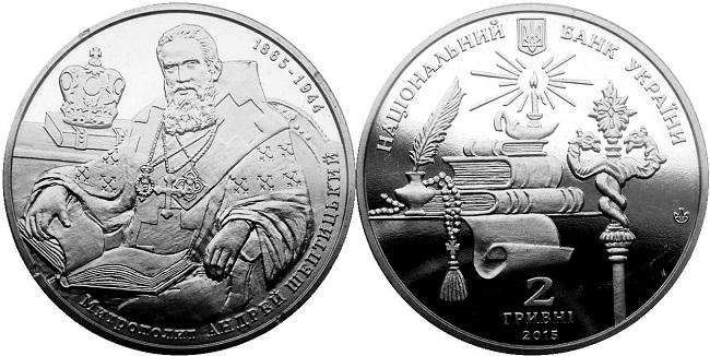 Монета Украины в честь Андрея Шептицького 2015 года