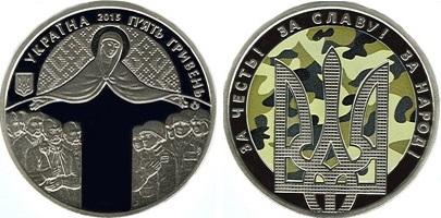 """Монета Украины  """"День защитника Украины"""" 2015 года"""