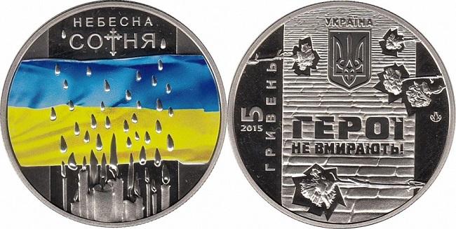 "Монета Украины ""Небесная сотня"" 2015 года"