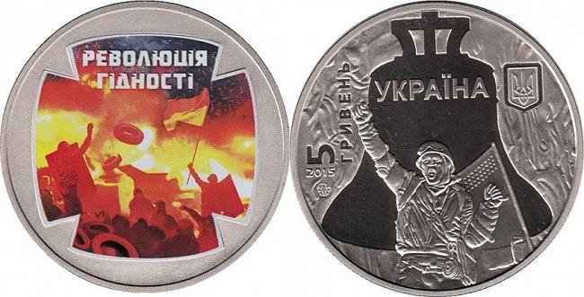 """Монета Украины """"Революция достоинства"""" 2015 года"""
