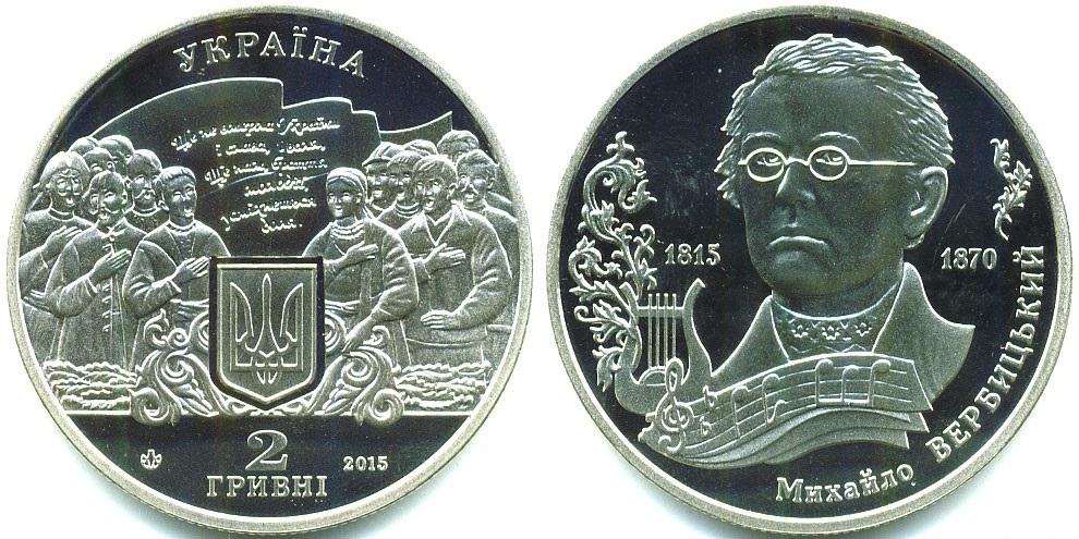 Монета Украины в честь Михаила Вербицкого 2015 года